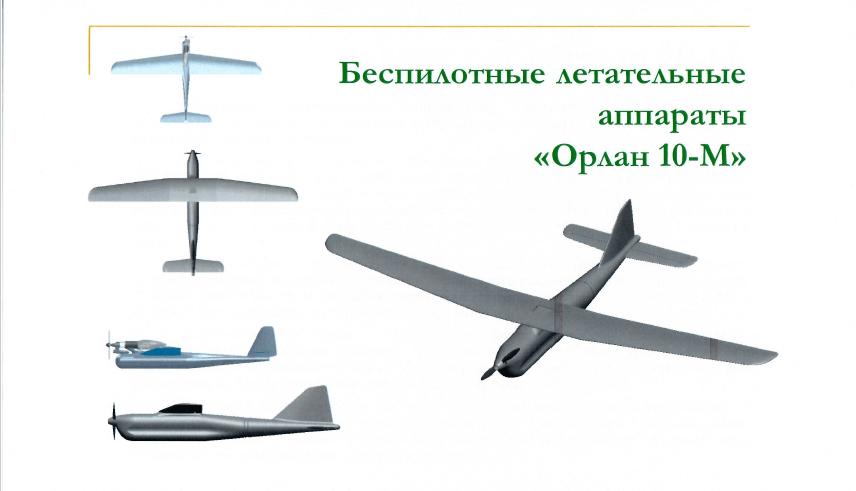 Работаем с использованием беспилотных аппаратов Орлан 10М